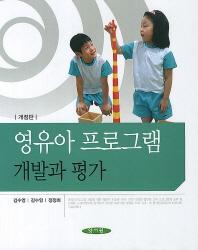 영유아 프로그램 개발과 평가(개정판)(양장본 HardCover)