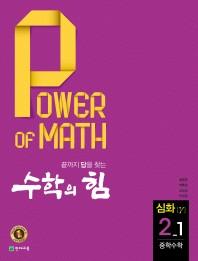 중학 수학 중2-1 심화(감마)(2019)
