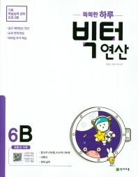 빅터 연산 6B(초등 6학년)(2020)