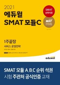 SMAT 모듈C 서비스 운영전략 1주끝장(2021)(에듀윌)