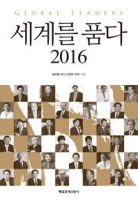 세계를 품다(2016)