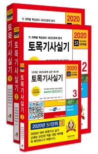 토목기사실기 세트(2020)(20판)(전3권)