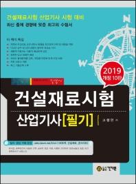 건설재료시험 산업기사 필기(2019)(개정판 10판)
