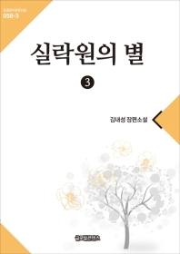 실락원의 별. 3(큰글한국문학선집 58-3)