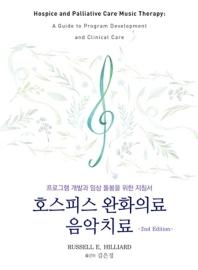 호스피스 완화의료 음악치료(2판)