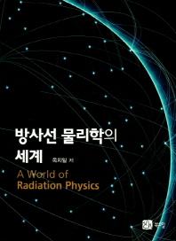 방사선 물리학의 세계