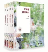고혜원 혜원국어 세트(2019)(커넥츠 공단기)(전4권)