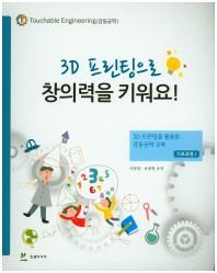 3D 프린팅으로 창의력을 키워요!