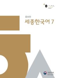 세종한국어. 7