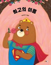 최고의 이름(북극곰 꿈나무 그림책 62)(양장본 HardCover)