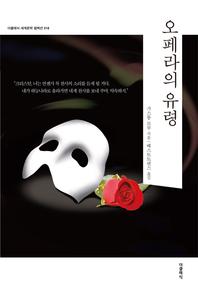 오페라의 유령(한글판)
