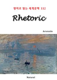 Rhetoric (영어로 읽는 세계문학 332)