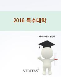 2016 특수대학