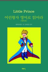 어린왕자 영어로 읽어라(영한본)