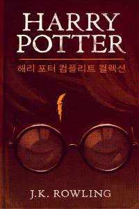 해리 포터 컴플리트 컬렉션 (1~7권 한글판)