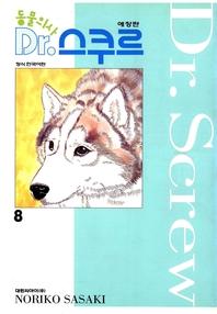 동물의사 Dr.스쿠르(애장판). 8