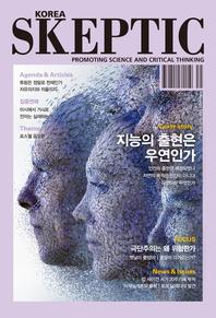 한국 스켑틱 SKEPTIC 8호