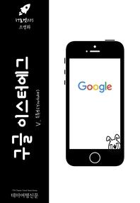IT로켓005 구글 이스터에그 Ⅴ. 유튜브(Youtube)