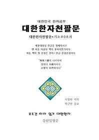 대한민국한자공부 대한한자천팔문