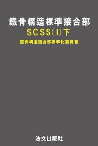 철골구조표준접합부 SCSS 1(하)