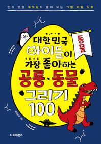 대한민국 아이들이 가장 좋아하는 공룡·동물 그리기 100- 동물편