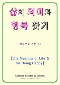 삶의 의미와 행복 찾기 [The Meaning of Life & for Being Happy]