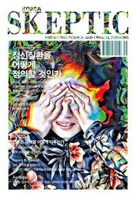 한국 스켑틱 SKEPTIC. 14