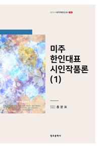 [홍문표_시문학평론집총서_18]_미주한인대표시인작품론(1)