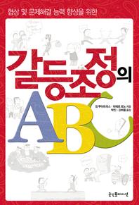 갈등조정의 ABC