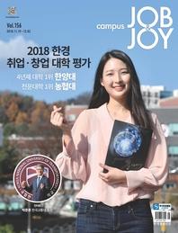 캠퍼스 잡앤조이 (CAMPUS Job & Joy) 156호