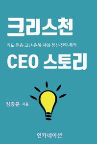 크리스천 CEO 스토리