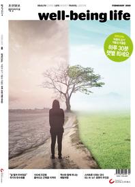 웰빙라이프 2019년 02월호 (통권 169호)
