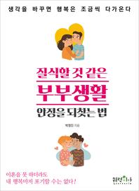질식할 것 같은 부부 생활, 안정을 되찾는 법(개정판)
