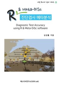 R & Meta-DiSc 진단검사 메타분석 (Diagnostic Test Accuracy using R & Meta-DiSc software)