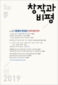 2019년 봄호 창작과비평 183호
