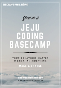 코딩 기초부터 서비스 런칭까지 JEJU CODING BASECAMP