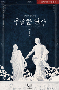 우울한 연가(〈푸른빛 소네트〉개정증보판). 1