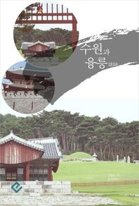수원과 융릉