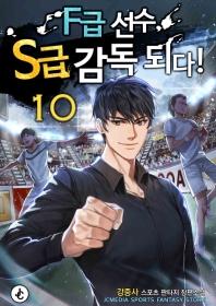 F급 선수, S급 감독 되다!. 10