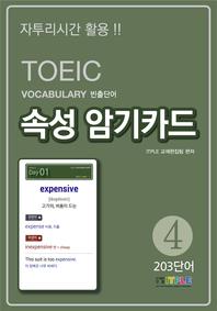 TOEIC Vocabulary 빈출단어 속성 암기카드 4(ePub2.0)