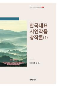 한국대표시인작품창작론. 1
