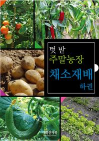 주말농장 채소재배. 하