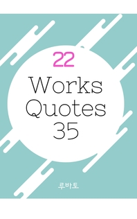 22 Works Quotes 35