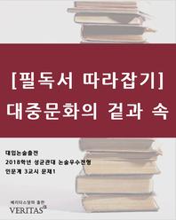 [필독서 따라잡기]대중문화의 겉과 속