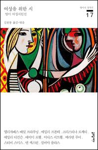 여성을 위한 시: 영미 여성시인선