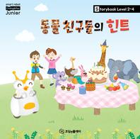 코딩 스토리북 레벨2-4. 동물 친구들의 힌트