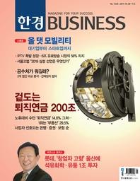 한경 비즈니스 제1248호