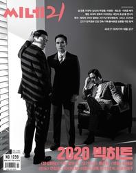 씨네21 2020년 01월 1239호 (주간지)