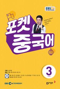 성구현의 포켓 중국어(EBS 방송교재 2020년 3월)