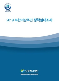 2019 북한이탈주민 정착실태조사
